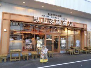 奥山安蔵商店 Seafood Grill