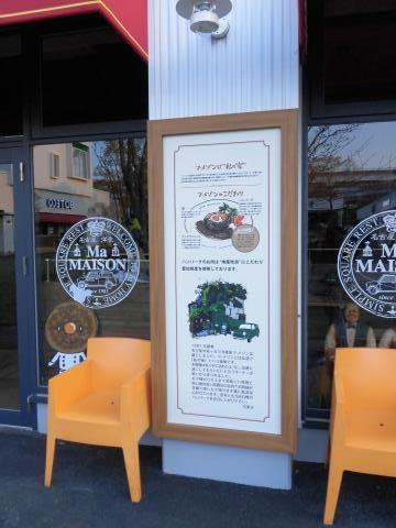 洋食屋 マ・メゾン