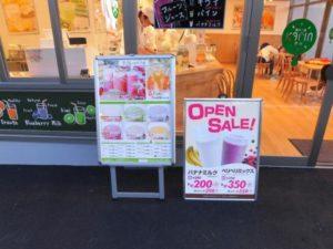 果汁工房 果琳オリジナルジュース