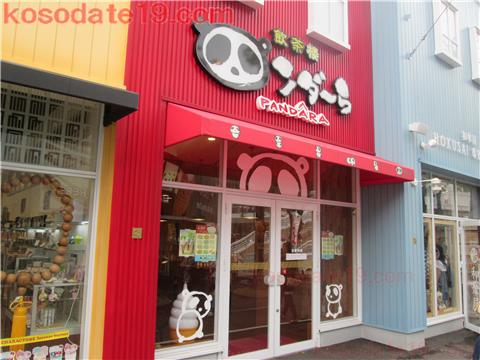 8月末退店の飲食店~飲茶楼パンダーら(やむちゃろうぱんだーら)1