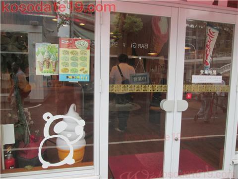 8月末退店の飲食店~飲茶楼パンダーら(やむちゃろうぱんだーら)2