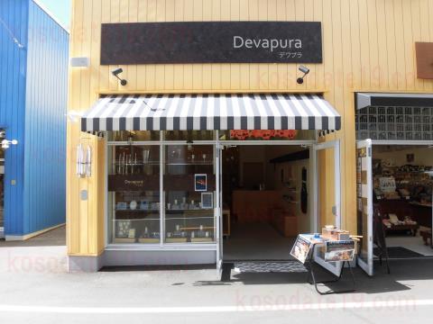 メイカーズピア新店舗デワプラ外観
