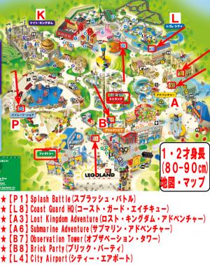 1才・2才(身長80cm~90cm)で乗れるアトラクションと地図・マップ