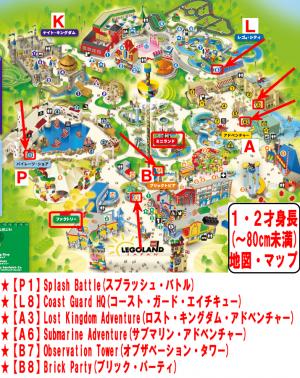1才・2才(身長~80cm未満)で乗れるアトラクションと地図・マップ