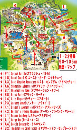 1才・2才(身長90cm以上~105cm未満)で乗れるアトラクションと地図・マップ