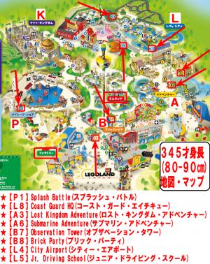 3才・4才・5才(身長80cm~90cm)で乗れるアトラクションと地図・マップ