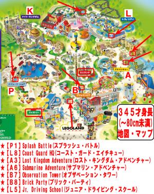 3才・4才・5才(身長~80cm未満)で乗れるアトラクションと地図・マップ