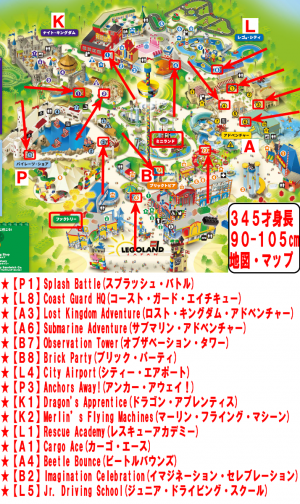 3才・4才・5才(身長90cm以上~105cm未満)で乗れるアトラクションと地図・マップ