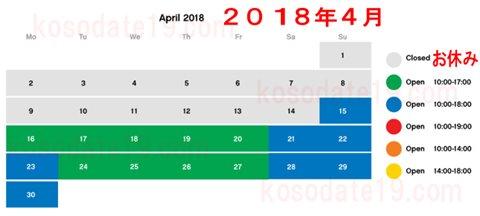 レゴランド名古屋・レゴホテルの水族館sealifeシーライフ名古屋2018年4月の営業時間・営業カレンダー