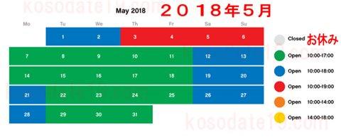 レゴランド名古屋・レゴホテルの水族館sealifeシーライフ名古屋2018年5月の営業時間・営業カレンダー