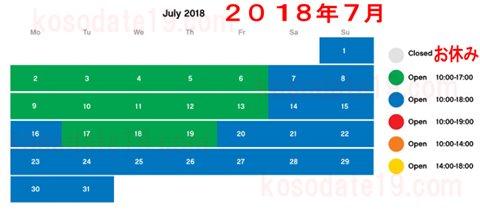 レゴランド名古屋・レゴホテルの水族館sealifeシーライフ名古屋2018年7月の営業時間・営業カレンダー