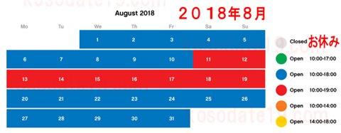 レゴランド名古屋・レゴホテルの水族館sealifeシーライフ名古屋2018年8月の営業時間・営業カレンダー