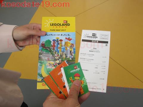 レゴランドジャパン名古屋パスポート