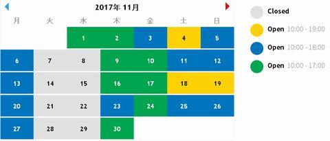 レゴランド名古屋休園日営業カレンダー11月