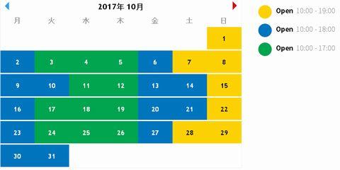 レゴランド名古屋休園日営業カレンダー10月