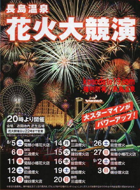 長島温泉・長島スパーランドの花火大会2016年-2017年花火大競演の開催日程・カレンダー・開催場所や時間のチラシ