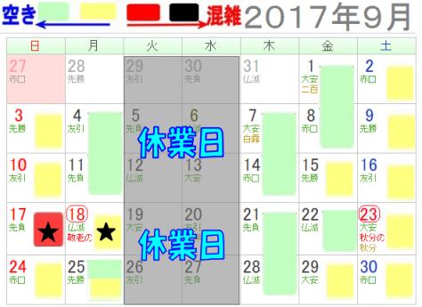 レゴランドジャパン名古屋9月混雑カレンダー