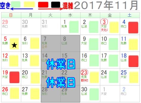 レゴランドジャパン名古屋11月混雑カレンダー