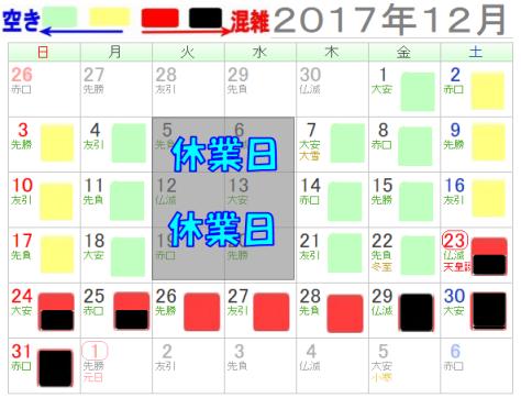 レゴランド混雑予想カレンダー12月