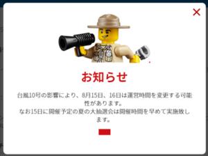 2019年8月14日15日16日の台風10号によるレゴランドジャパン名古屋の対応