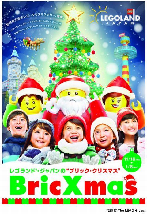 レゴランドジャパン名古屋クリスマスイベント!ツリーやハント・パレード・ショーはいつから?
