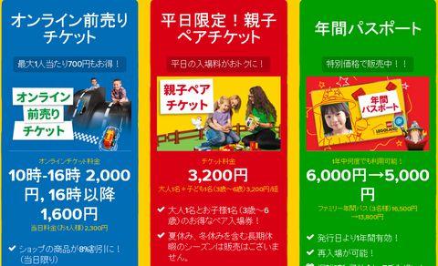 レゴランドディスカバリーセンター大阪料金