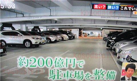 金城ふ頭駐車場300億円