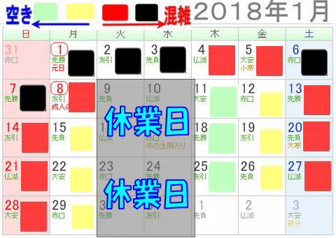 レゴランド混雑予想カレンダー1月