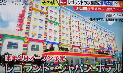 レゴホテル&シーライフナゴヤ特集