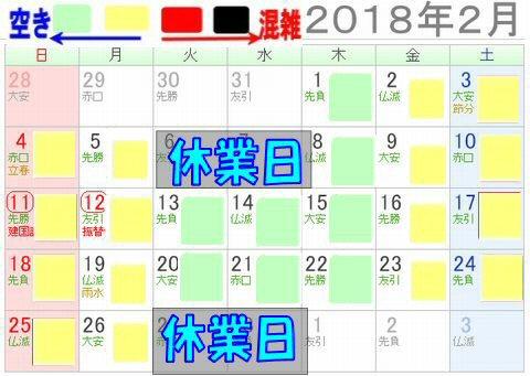2018年2月の混雑予想カレンダー改訂