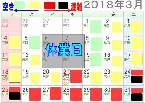 2018年3月の混雑予想カレンダー改訂