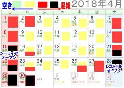レゴランドジャパン混雑予想カレンダー4月