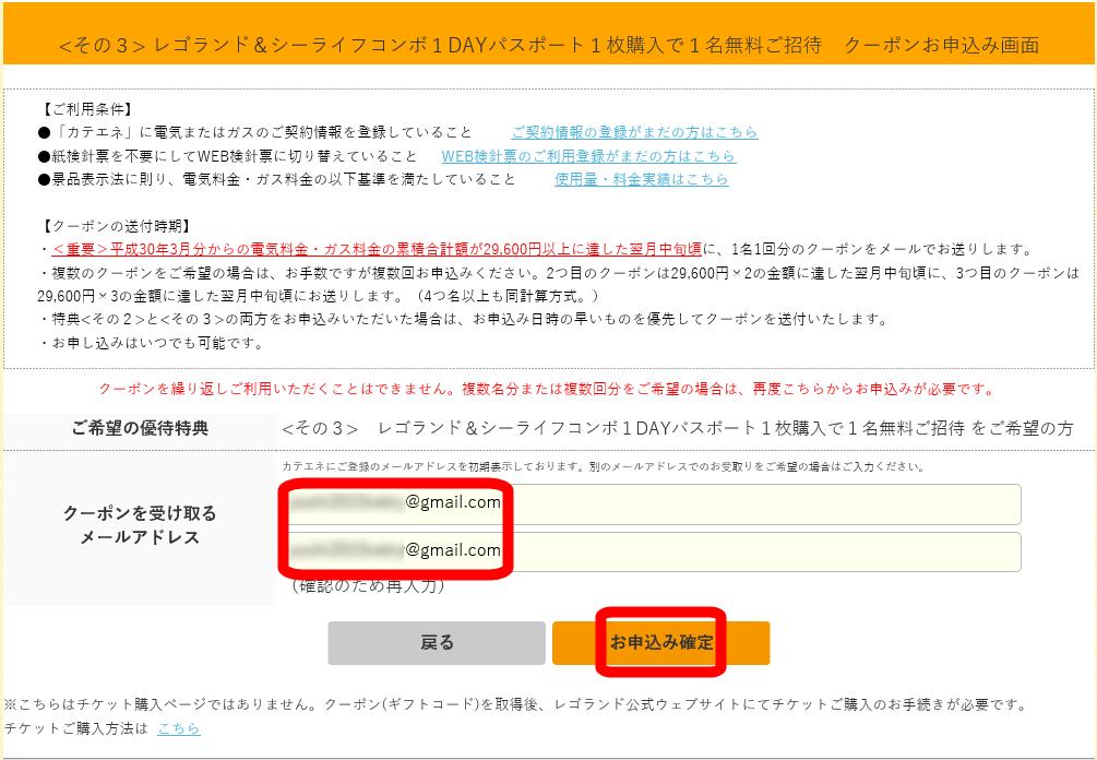 レゴランド&シーライフチケット優待クーポン取得方法1名無料クーポン申込み画面