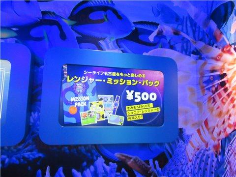 レゴランドの水族館シーライフのレンジャーミッションパック入場料とは別に500円必要です