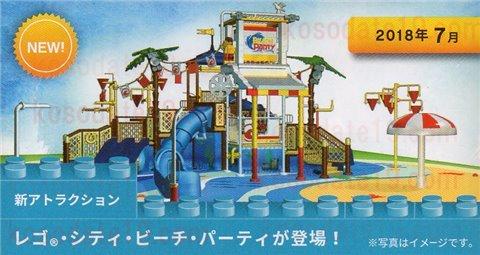 レゴランド名古屋【レゴ・シティ・ビーチ・パーティ】