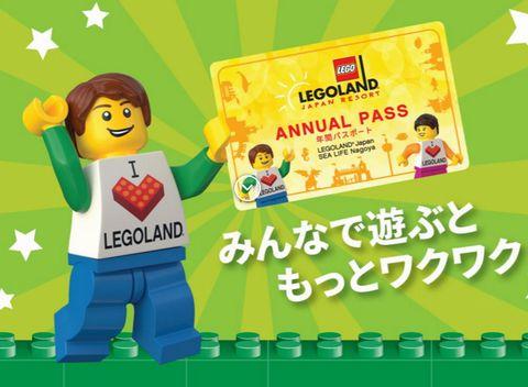 【年パス限定割引】レゴランド名古屋チケット半額に値下げ!2名まで詳細