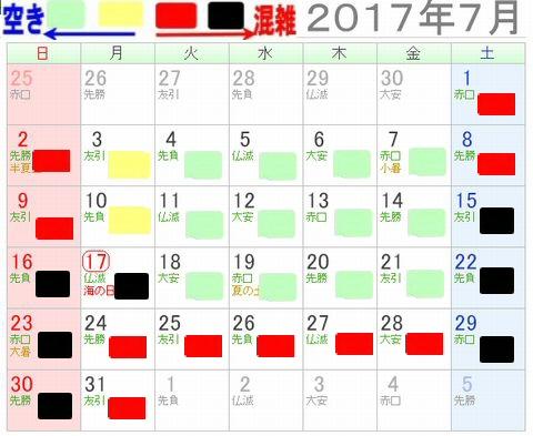 レゴランドジャパン名古屋2017年7月混雑カレンダー