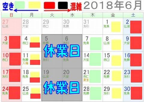 レゴランドジャパン名古屋2018年6月混雑カレンダー