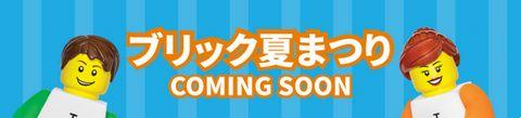 レゴランド夏限定イベント レゴランド・サマー・パーティ