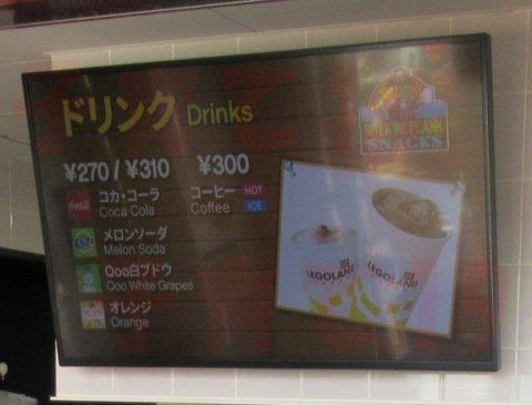 レゴランドジャパンのドリンク料金値段