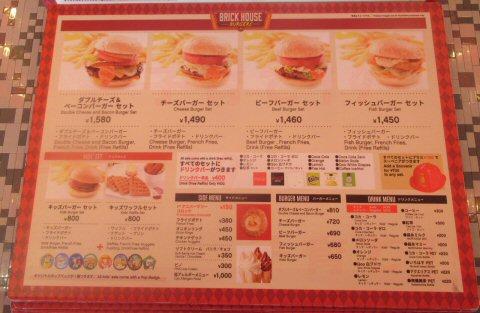レゴランドジャパン名古屋の食事・レストラン・軽食のハンバーガー