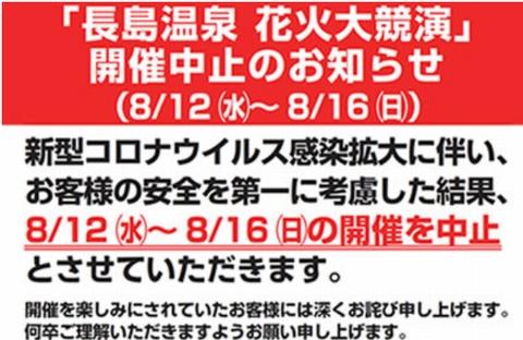 長島スパーランド【花火大競演】花火大会2020年お盆期間8月12~16日の中止が発表されました