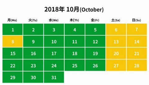 2018年10月レゴランド入園料金カレンダーピーク期