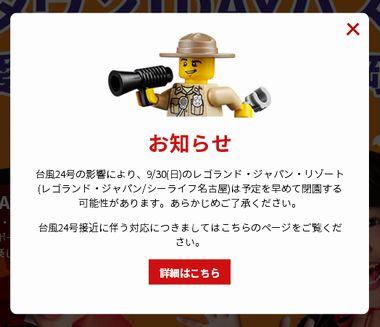 2018年9月30日の台風24号によるレゴランドジャパン名古屋の対応