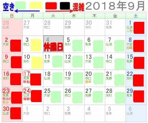 レゴランドジャパン名古屋2018年9月混雑カレンダー