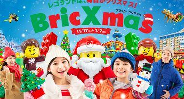 レゴランド名古屋クリスマスイベント【ブリック・クリスマス】2018年レゴクリスマスツリー登場