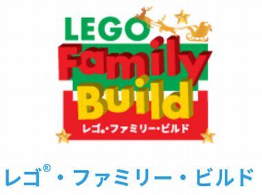 レゴ・ファミリー・ビルド