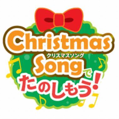 クリスマスソングで楽しもう!