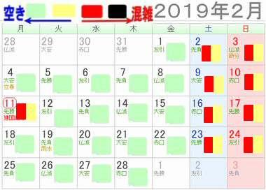 レゴランド名古屋2019年1月混雑予想カレンダー
