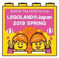 3月春休みレゴランド名古屋混雑予想と混雑状況土日平日祝日2019年